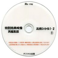 特別特典映像再編集版 高橋ひかる 1・2 (1) / デジタル出版