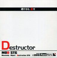 Destructor / らしふる