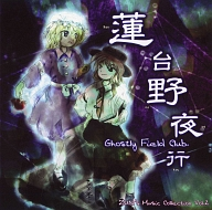 蓮台野夜行 ~ Ghostly Field Club