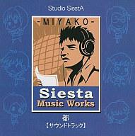 Siesta Music Works -MIYAKO- 都【サウンドトラック】 / Studio SiestA