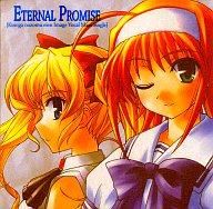 Eternal Promise / Triumphal Records