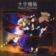 大空魔術~Magical Astronomy