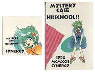 MYSTERY CASE in HI!SCHOOL!![冊子付] / SYNERGY