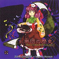 幺樂団の歴史2-Akyu's Untouched Score vol.2<br>其の弐東方怪綺談 ~Mystic Square