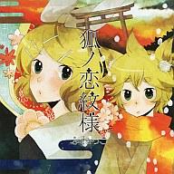 狐ノ恋紋様 / ふねっこ