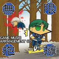 無限抱擁 GAME MUSIC ARRANGEMENT CD / output Instrumental