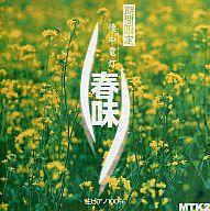 期間限定 懐中電灯 春味 / MTK2