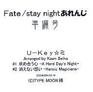 Fate / stay nightあれんじ 準備号 / U-Key☆ミ