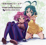 花咲か妖精フリージア&ETHER VAPOR Remaster ORIGINAL SOUND TRACK / EDELWEISS