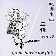 吹奏楽団 玉椿 vol.2 Kanon / 吹奏楽団玉椿