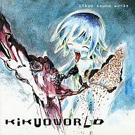 KIKUOWORLD / Kikuo Sound Works