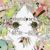 終末一般論 / Weekend Paradise