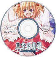 東方三月精 -Strange and Bright Nature Deity.- 第1巻付録CD / 上海アリス幻樂団