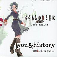 ひぐらしのなく頃に 10周年記念CD メロンブックス購入特典 you & history -another history disk- / M.Graveyard