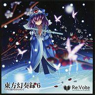 東方幻奏録6[プリントCD-R版] / Re:Volte