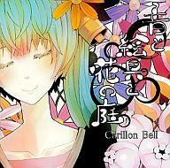 音と絵具と花の庭 / Carillon Bell