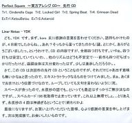 Perfect Square ~東方アレンジ CD~ 先行CD  / ゆづき亭