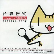 片霧烈火 Live in AKIBA SPECIAL DISK / とらのあな(虎の穴)