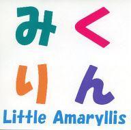 みくりん / Little Amaryllis