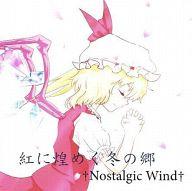 紅に煌めく冬の郷 / Nostalgic Wind