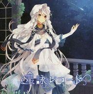 星詠レコード / お月さま交響曲