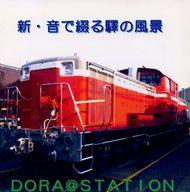 新・音で綴る驛の風景 / DORA@STATION