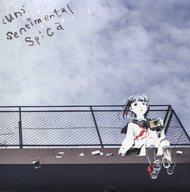 (un)sentimental spica / 鎖那