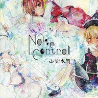 Noise Control / 山紫水明