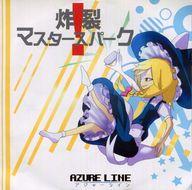 炸裂マスタースパーク / AZURE LINE