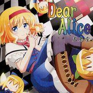 Dear Alice[1人ジャケット版] / 天鳥堂