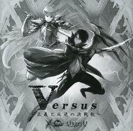 Versus ~正義と反逆の決戦歌~ / Xorsizer