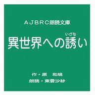 異世界への誘い(コミケ版) / AJBRC