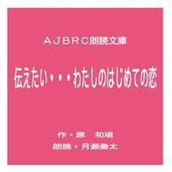 伝えたい・・・わたしのはじめての恋(コミケ版) / AJBRC