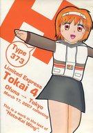 Limited Express Tokai 4 / はとかいウイング