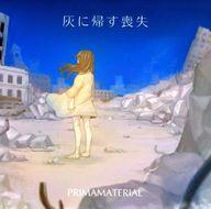 灰に帰す喪失 / PRIMAMATERIAL