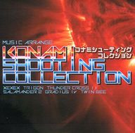 KONAMI SHOOTING COLLECTION / 蒼い木の葉
