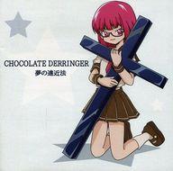 夢の遠近法 / CHOCOLATE DERRINGER