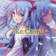 -Re:Chord / トライアウト(仮)