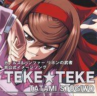 TEKE☆TEKE / TATAMI STUGIWO