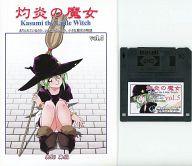 灼炎の魔女 vol.5[冊子付] / CyberDia