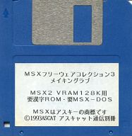 MSX freeware collection 3 Making LOVE. / アスキャット