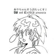 あやちゃんすうぷれっくすI[MSX2版] / ぱにっくすたじお
