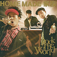 HOME MADE 家族 / ROCK THE WORLD(限定盤)