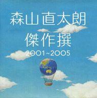 森山直太朗 / 傑作撰 2001~2005