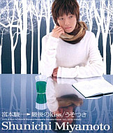 宮本駿一 / 最後のkiss/うそつき<初回限定盤>(限定盤)