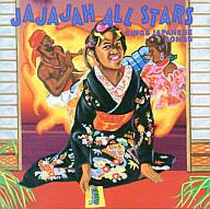 JAJAJAH ALL STARS / SINGS JAPANESE SONGS(廃盤)