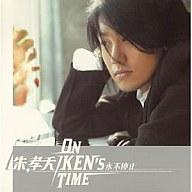 ケン・チュウ / オン・ケンズ・タイム(限定盤)[DVD付]