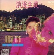 テレサ・テン / 浪漫主義(廃盤)