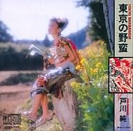 戸川純 / 東京の野蛮(廃盤)