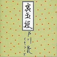 戸川純 / 裏玉姫(廃盤)
